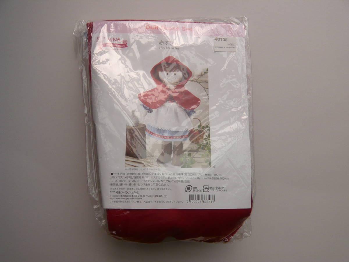 @@ホビーラホビーレ ニーナ 刺繍ドールキット 赤ずきん 税抜定価3700円 _画像1