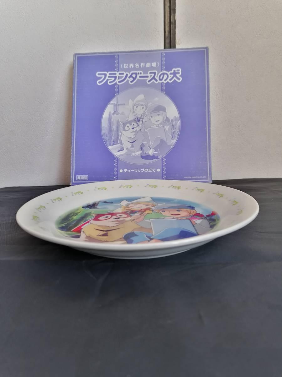 非売品 世界名作劇場  フランダースの犬 絵皿1枚セット 箱入り未使用品  プレート  飾り インテリア_画像4
