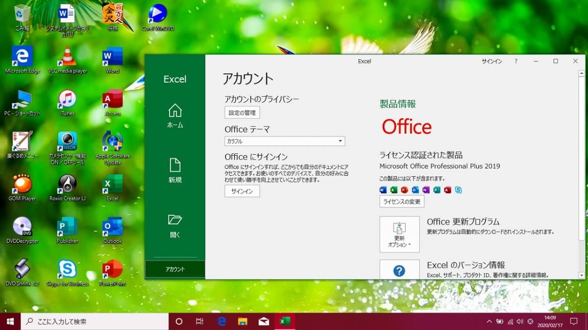 【新品 SSD搭載 】使用頻度少 美品 ☆高機能 インテル Dual Core ☆最新Windows10/ Bluetooth/ Blu-ray(BDXL)/ 最新Office2019/ USB3.0_当然ですが正規ライセンス認証です。
