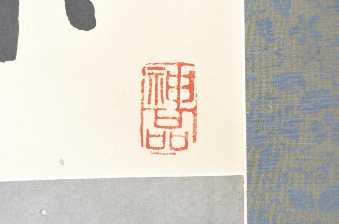 中国古玩 中国古美術 (1632~1717)山水図 掛け軸「深山古亭」(※写し)エステートセール(管理番号:30)_画像8