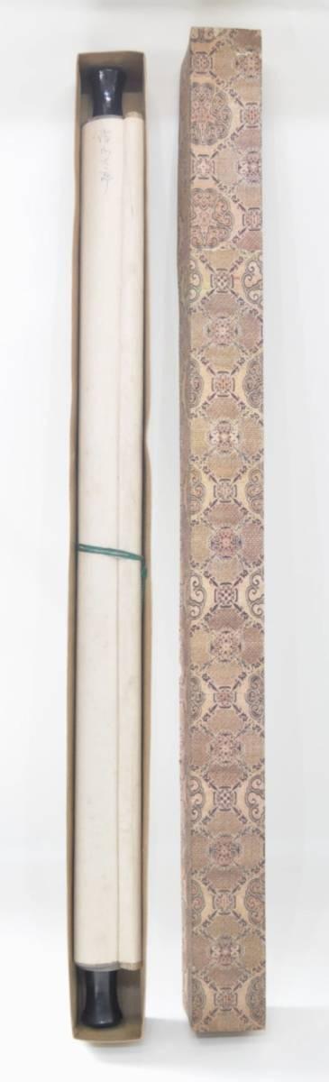 中国古玩 中国古美術 (1632~1717)山水図 掛け軸「深山古亭」(※写し)エステートセール(管理番号:30)_画像10