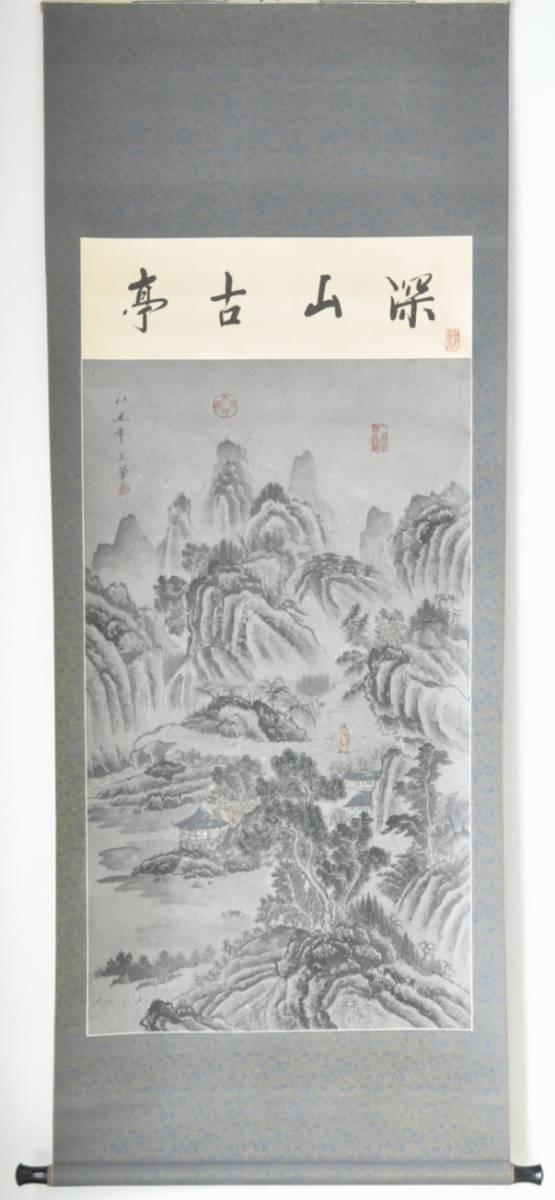 中国古玩 中国古美術 (1632~1717)山水図 掛け軸「深山古亭」(※写し)エステートセール(管理番号:30)_画像1