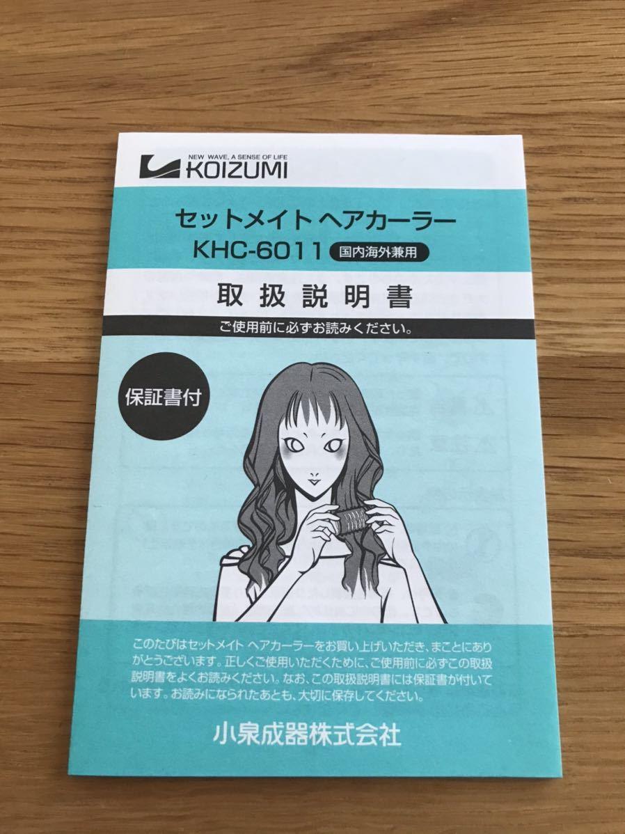 KOIZUMI KHC-6011/Aヘアカーラー