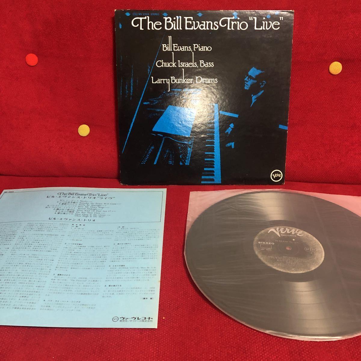 激レア盤★ LPレコード★ピアノ★bill Evans★The Bill Evans Trio - Live ★☆レコード多数出品中_画像2