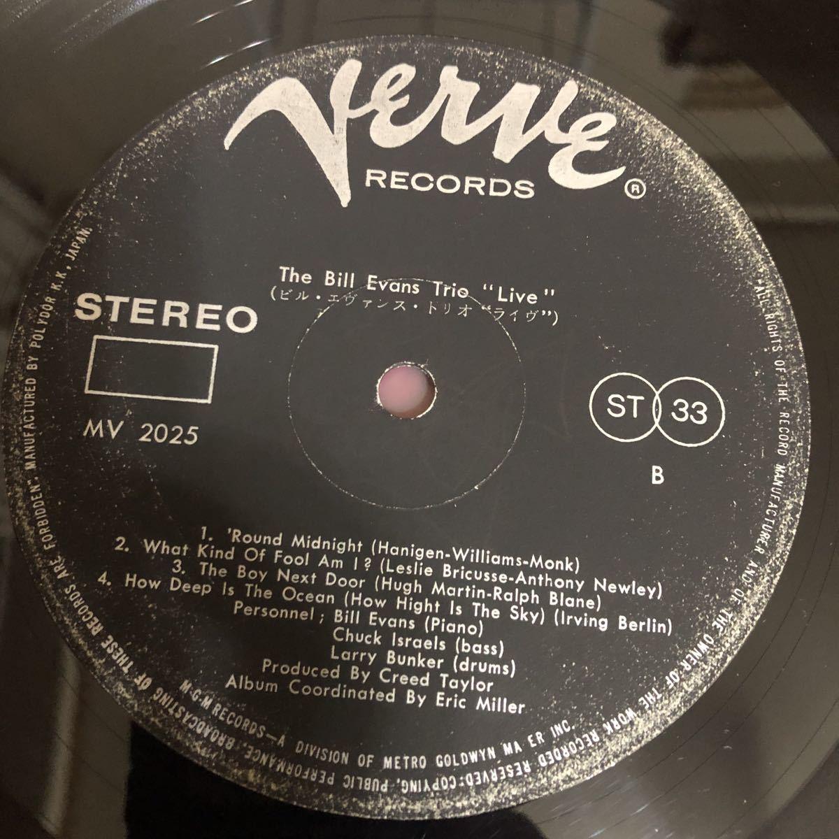 激レア盤★ LPレコード★ピアノ★bill Evans★The Bill Evans Trio - Live ★☆レコード多数出品中_画像9
