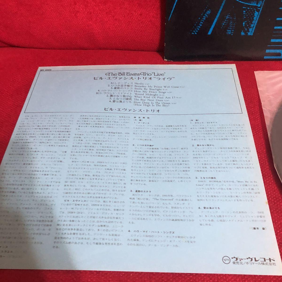 激レア盤★ LPレコード★ピアノ★bill Evans★The Bill Evans Trio - Live ★☆レコード多数出品中_画像3