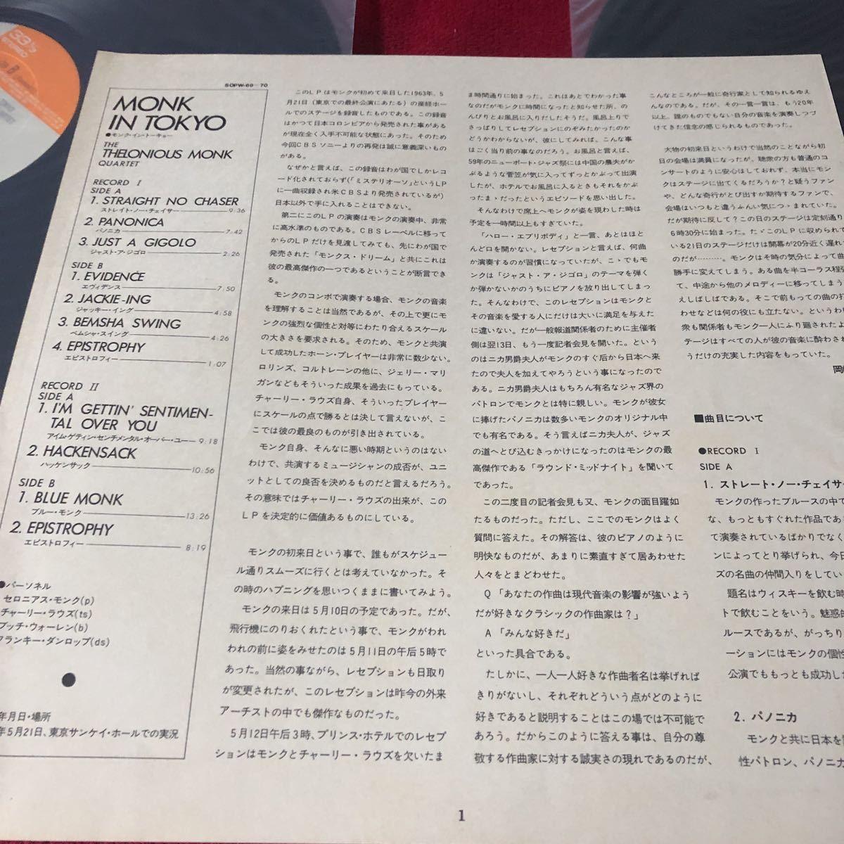 激レア盤★LPレコード★JAZZ★MONK★MONK in TOKYO THE THELONIUS MONK QUARTET ★2枚組★レコード多数出品中_画像3
