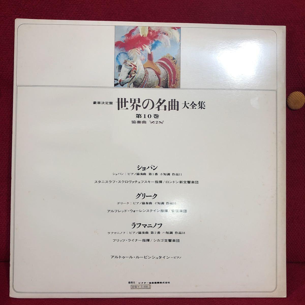 LPレコード★クラシックピアノ★豪華決定盤・世界の名曲大全集・第10巻★ショパン・グリーク・ラフマニノフ  2枚組_画像9