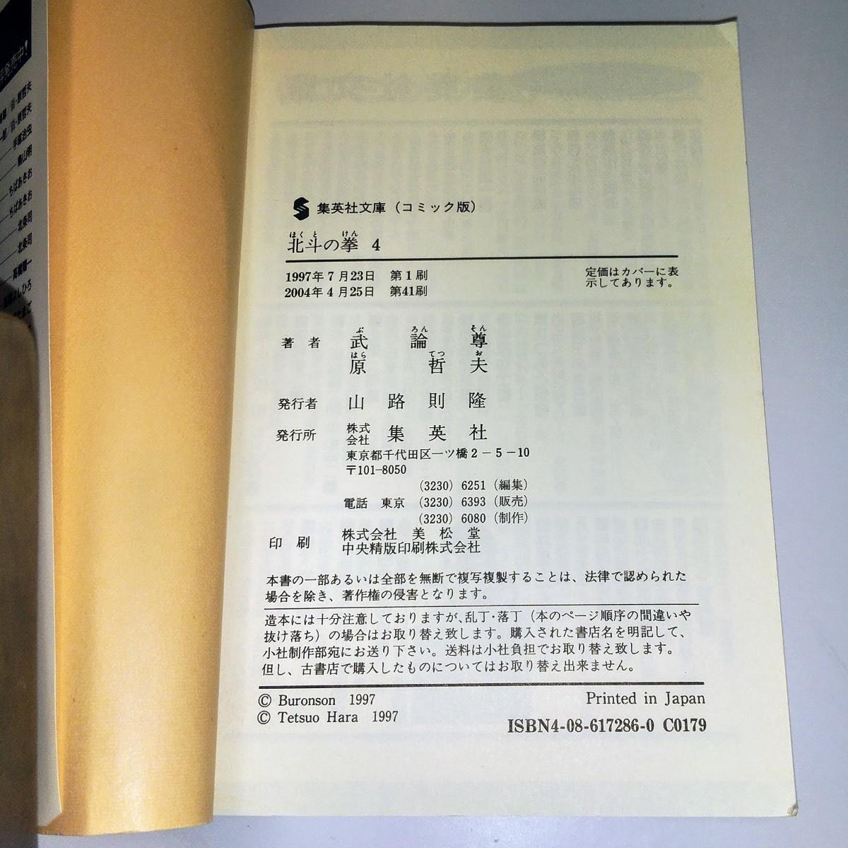北斗の拳    4(集英社文庫―コミック版)