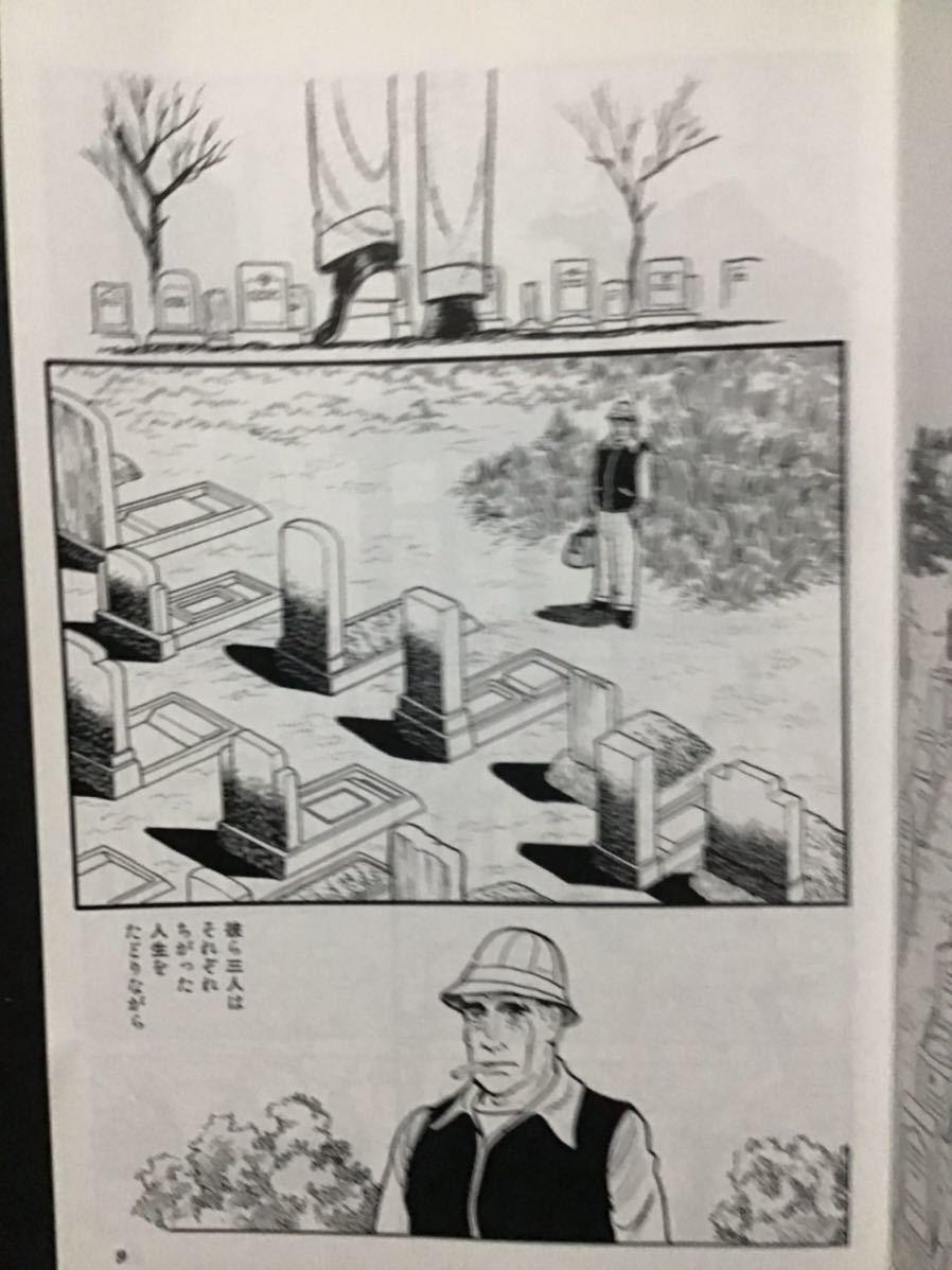 漫画 文庫本 手塚治虫 アドルフに告ぐ 1