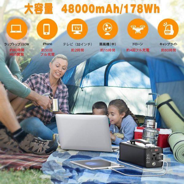 【新品・未使用】ポータブル電源 大容量48000mAh/178Wh 蓄電池 家庭用 PSE認証済 純正弦波 四つの充電方法 AC150W/DC/USB /Type-C出力_画像2