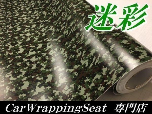 【N-STYLE】カーラッピングシート デジタル迷彩ダークグリーン152cm×1mカッティング  カモフラージュ柄カッティングシート_画像7