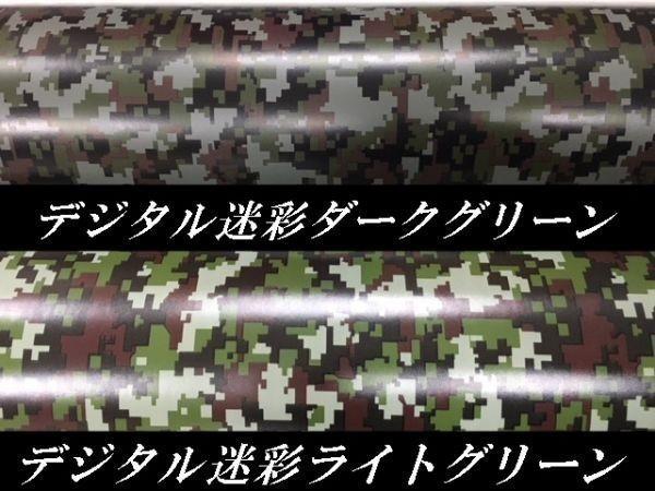 【N-STYLE】カーラッピングシート デジタル迷彩ダークグリーン152cm×1mカッティング  カモフラージュ柄カッティングシート_画像2