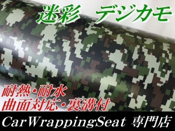 【N-STYLE】カーラッピングシート デジタル迷彩ー30cm×21cmカッティング  サバゲー カモフラA4 カッティングシート_画像1