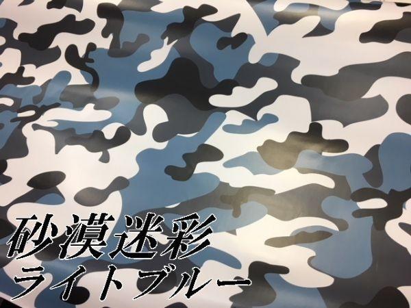 【N-STYLE】カーラッピングシート 砂漠迷彩ライトブルー152cm×30m カッティング サバゲー カモフラージュ柄カッティング_画像2