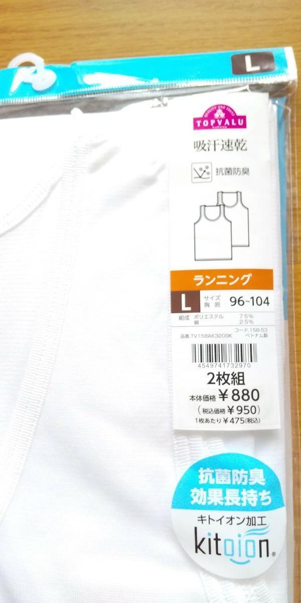 未開封 新品 メンズ Lサイズ ランニング 2枚 定価950円