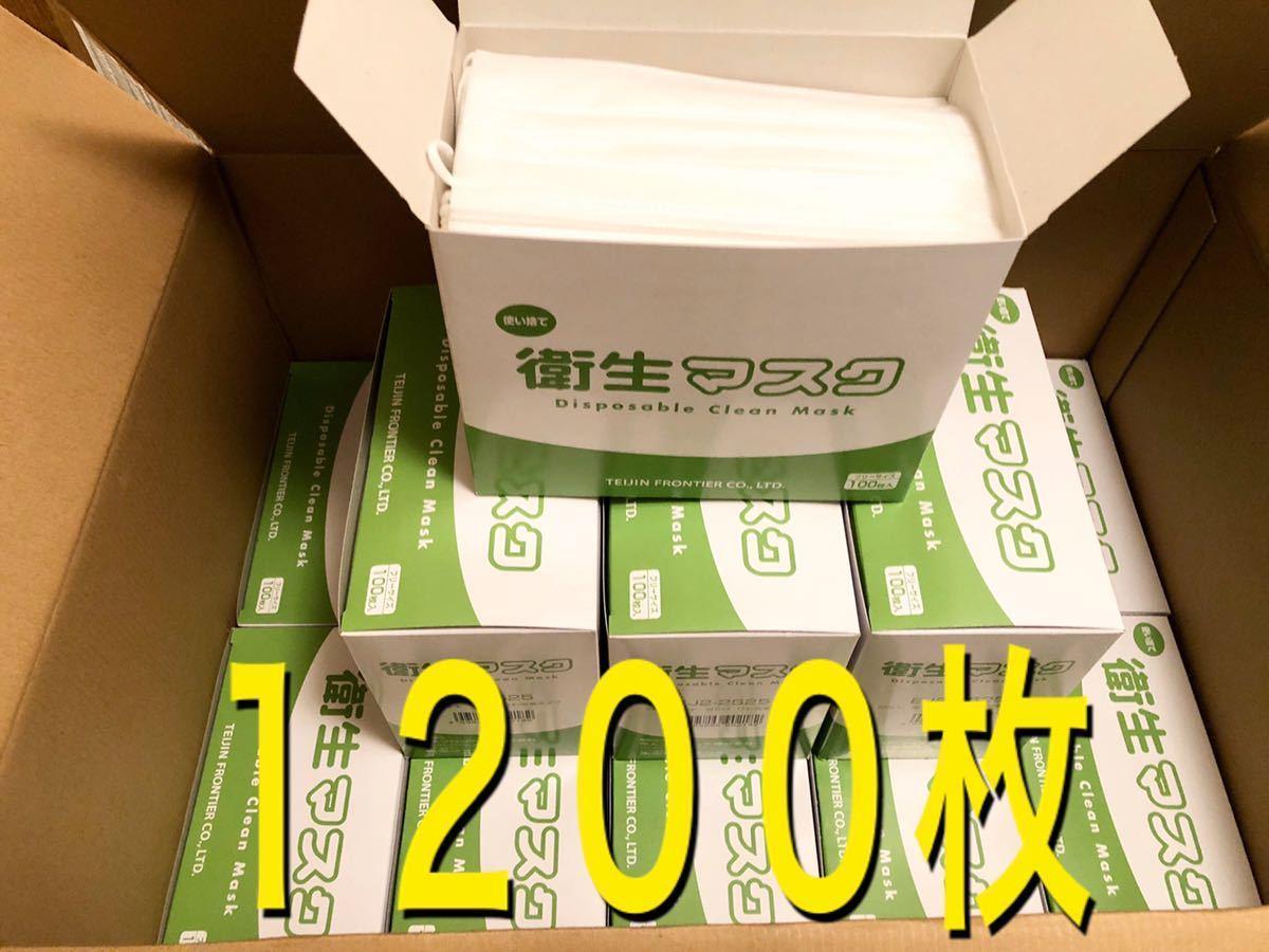 口罩 マスク 2層厚手タイプ 100枚×12箱=【1200枚 】大人用 成人用 レギュラーサイズ インフルエンザ 風邪 コロナ 大量 1円スタート