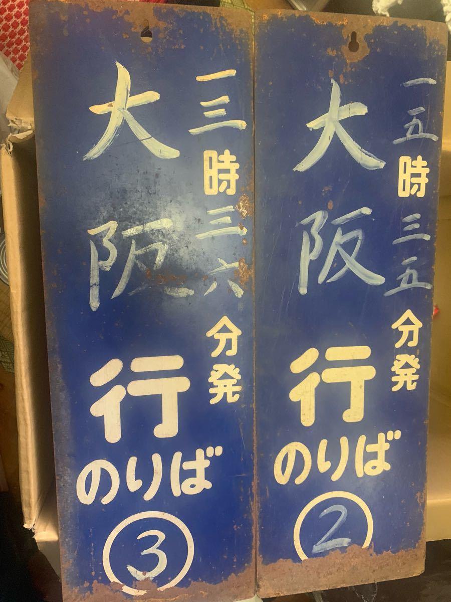 駅表 国鉄 駅看板 ホーム