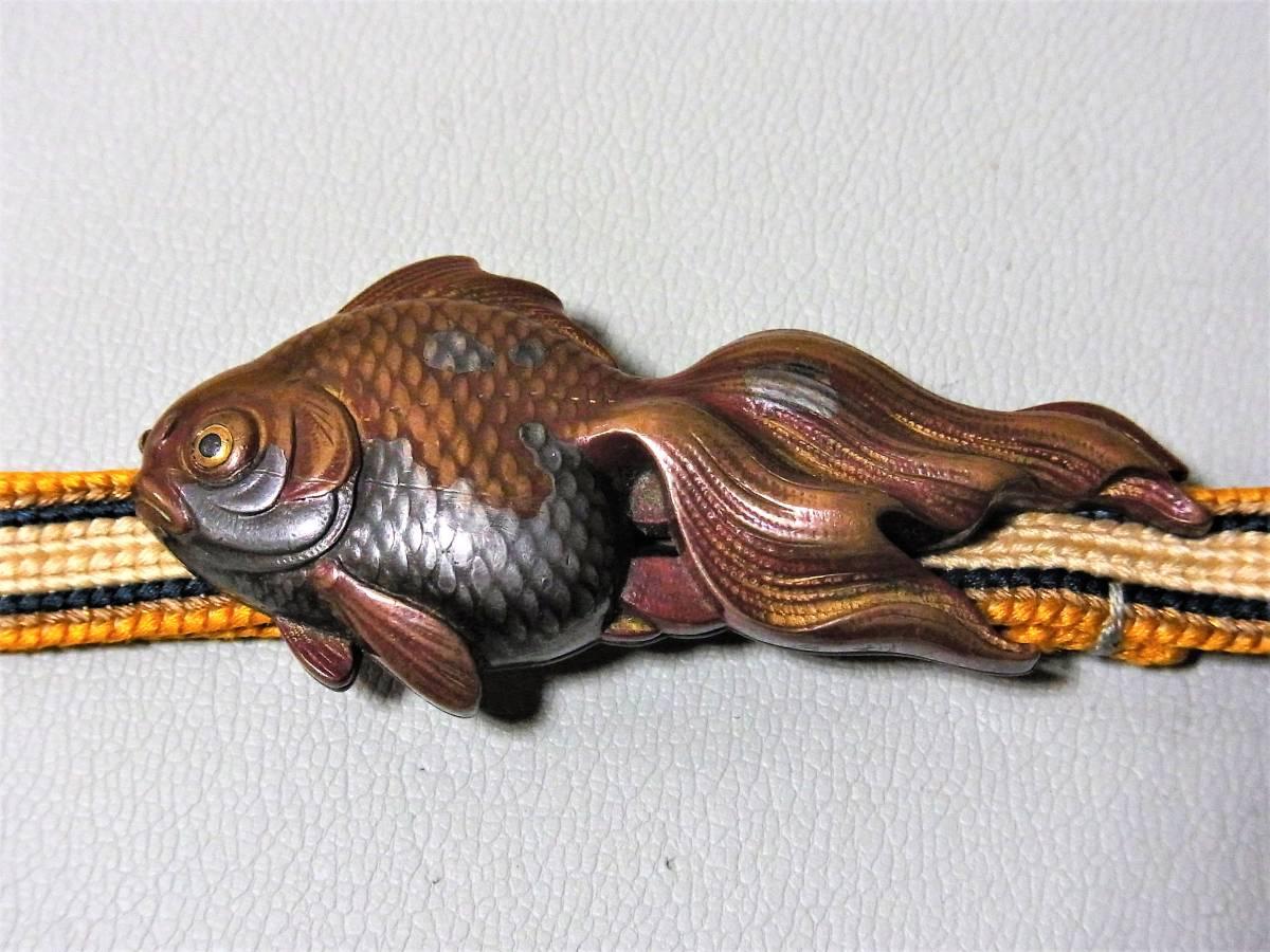 帯留 金工 金魚 在銘 利久 明治 素銅 金銀赤銅象嵌(明治金工、超絶技巧、彫金、緒締め、根付)