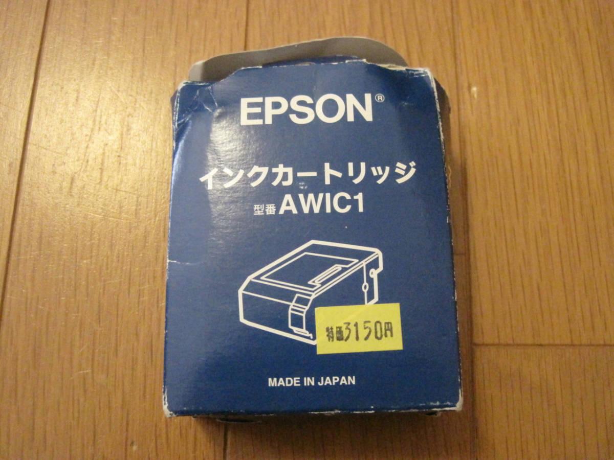 EPSON ArtWriter AW100_画像8