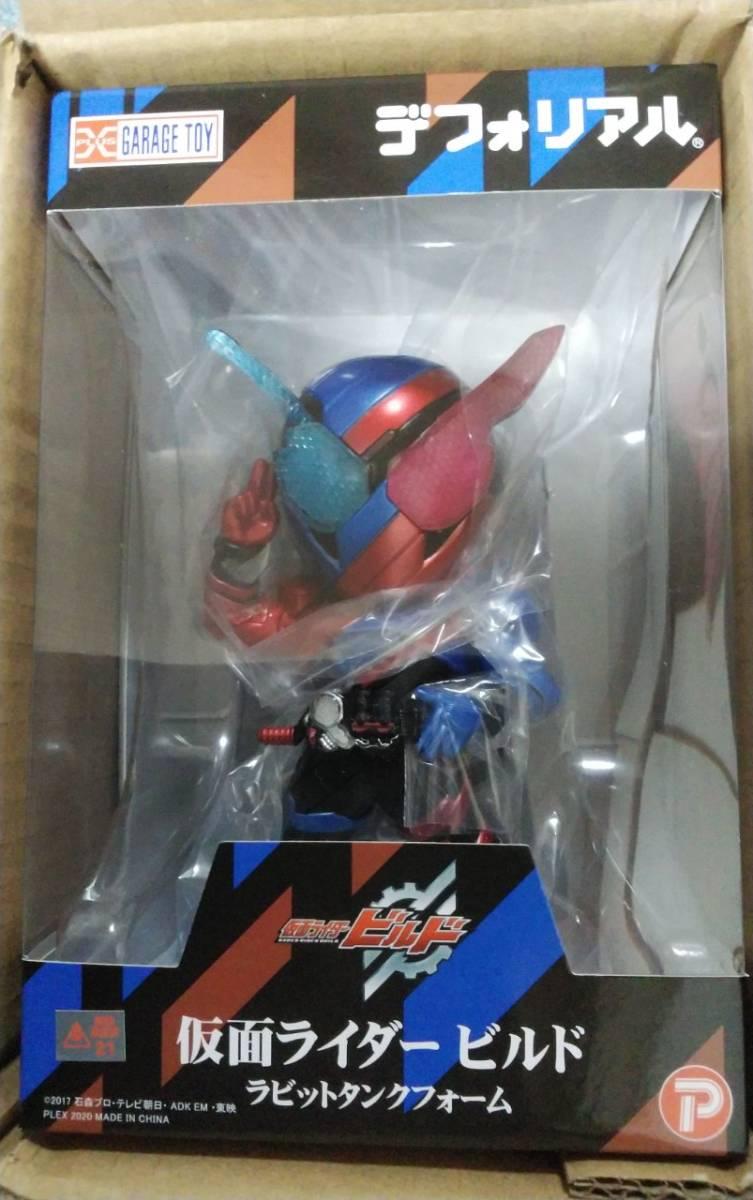 新品未開封 少年リック限定 エクスプラス デフォリアル 仮面ライダービルド ラビットタンクフォーム