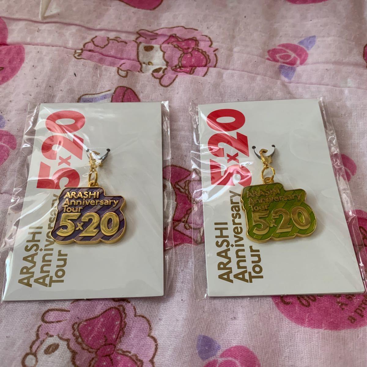 嵐5×20 Anniversary TOUR 会場限定 チャーム 紫、緑