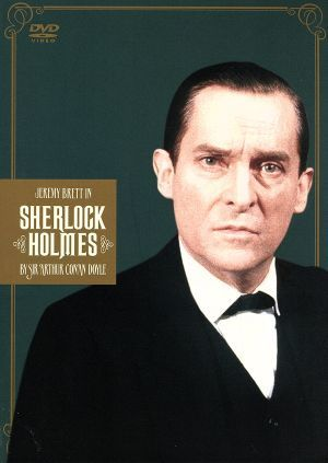 シャーロック・ホームズの冒険[完全版] DVD-BOX3_画像1
