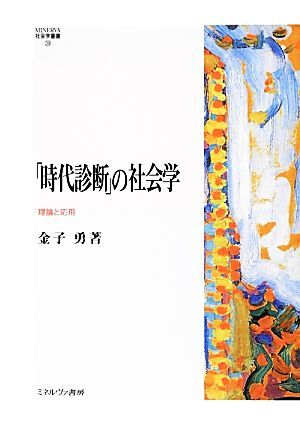 「時代診断」の社会学 理論と応用 MINERVA社会学叢書39/金子勇【著】_画像1