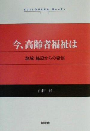今、高齢者福祉は 地域・施設からの発信 ZUISOUSHA Books/山田昇(著者)_画像1
