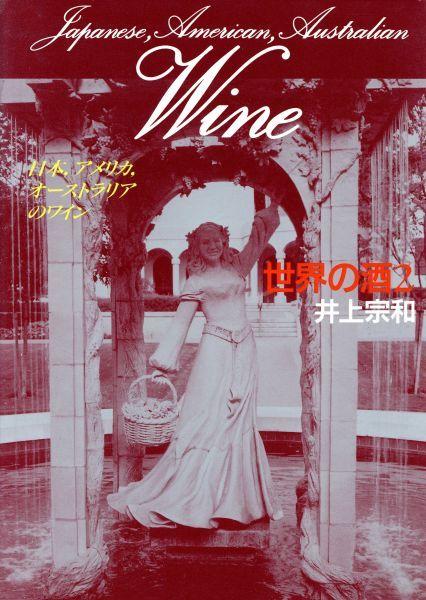 日本、アメリカ、オーストラリアのワイン 世界の酒2/井上宗和(著者)_画像1