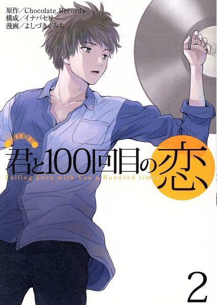 君と100回目の恋(2) ヤングジャンプC/よしづきくみち(著者),イナバセリ(その他),Chocolate Records(その他)_画像1