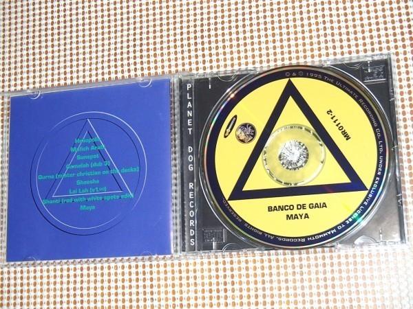廃盤 Banco De Gaia バンコ デ ガイア Maya/Planet Dog/Toby Marks 変名/チルアウト トライバル アンビエント ダブ/民族 x 電子音楽 名作