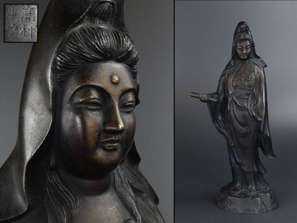 仏教美術 古銅造 銀象嵌細工 高村光雲 観音菩薩 仏像 時代物 極上品 初だし品 a3212