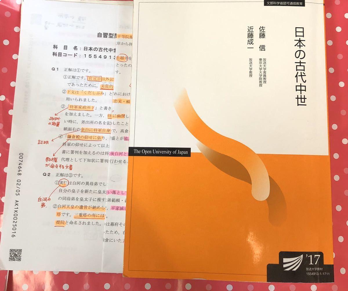 放送大学テキスト『日本の古代中世』(17)