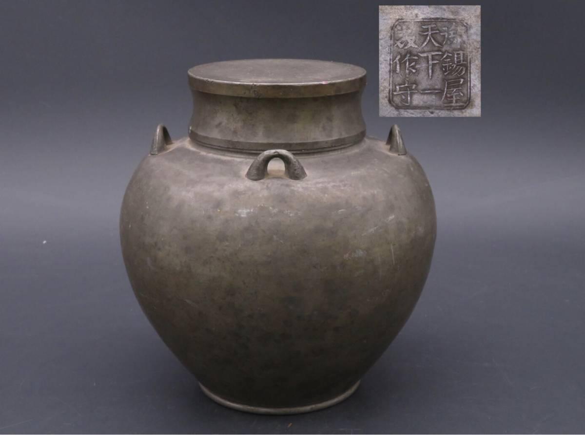 「恒」古錫製 御錫屋天下一義作守 茶入 茶心壷 茶壺 在銘 高さ14.3cm 煎茶道具 鉄瓶YK20139