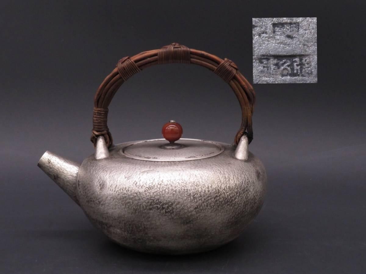 「恒」生駒製 銀瓶 藤手 湯沸 純刻印 在銘 瑪瑙摘 時代煎茶道具 鉄瓶 急須 YK20168