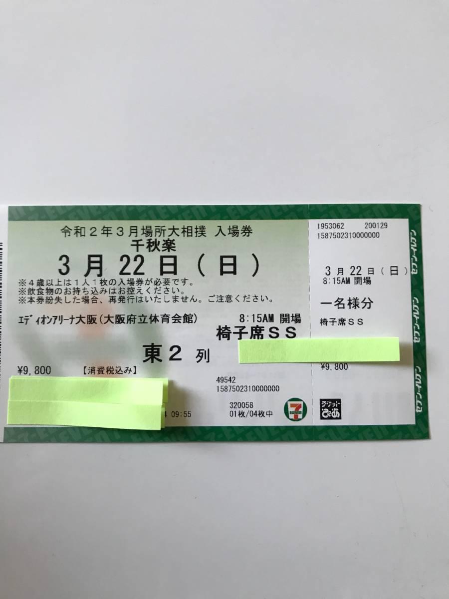 令和2年3月場所大相撲 大阪 千秋楽 3月22日 椅子SS席