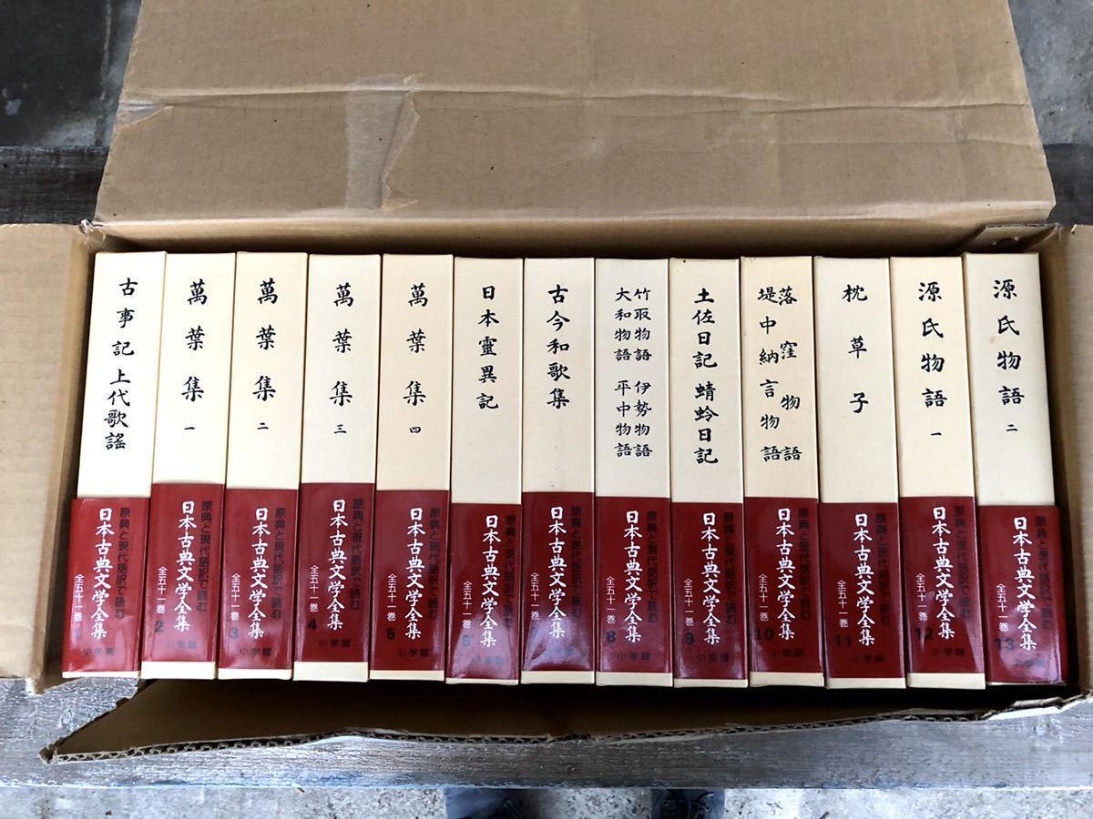日本古典文学全集_画像3