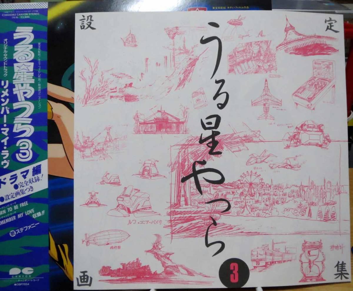 国内盤LP2枚組☆うる星やつら3/リメンバー・マイ・ラヴ/ドラマ編◆キャニオンレコード_画像2