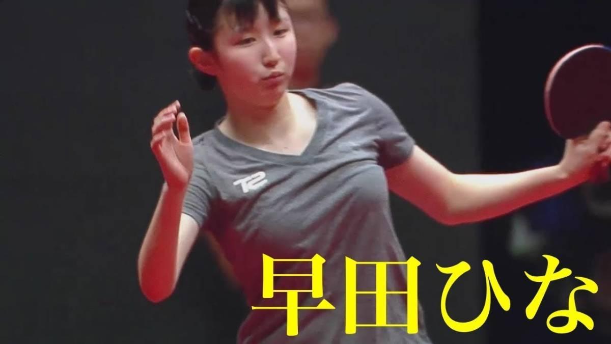 全日本選手権卓球女子優勝記念 早田ひな L版写真7枚 巨乳