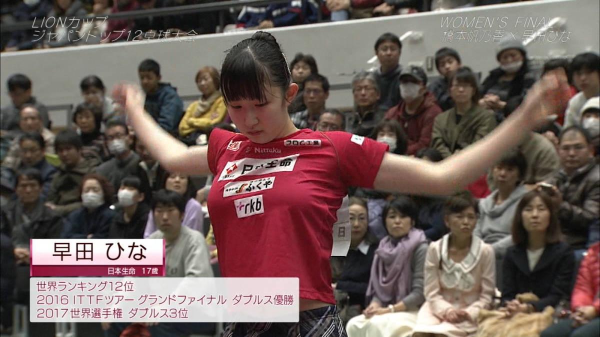 全日本選手権卓球女子優勝記念 早田ひな L版写真7枚 巨乳_画像6