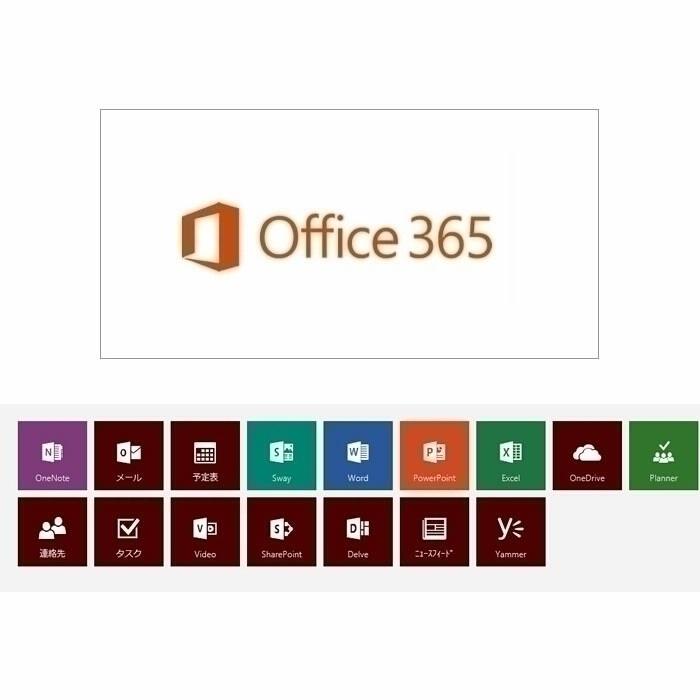 office365 office2016 pc5台+スマホ,タブレット5台 永年版 (1ユーザー) ダウンロード可