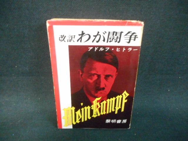 改訳 わが闘争3アドルフ・ヒトラー カバー破れ有/DFF_画像1