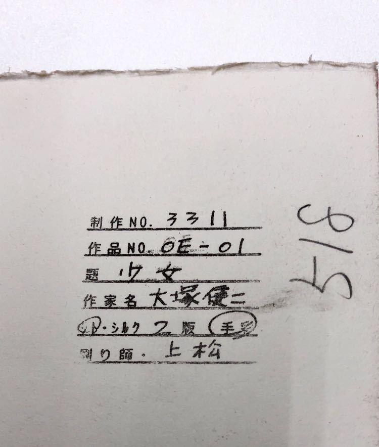 リトグラフ 大塚健二 「少女」_画像5