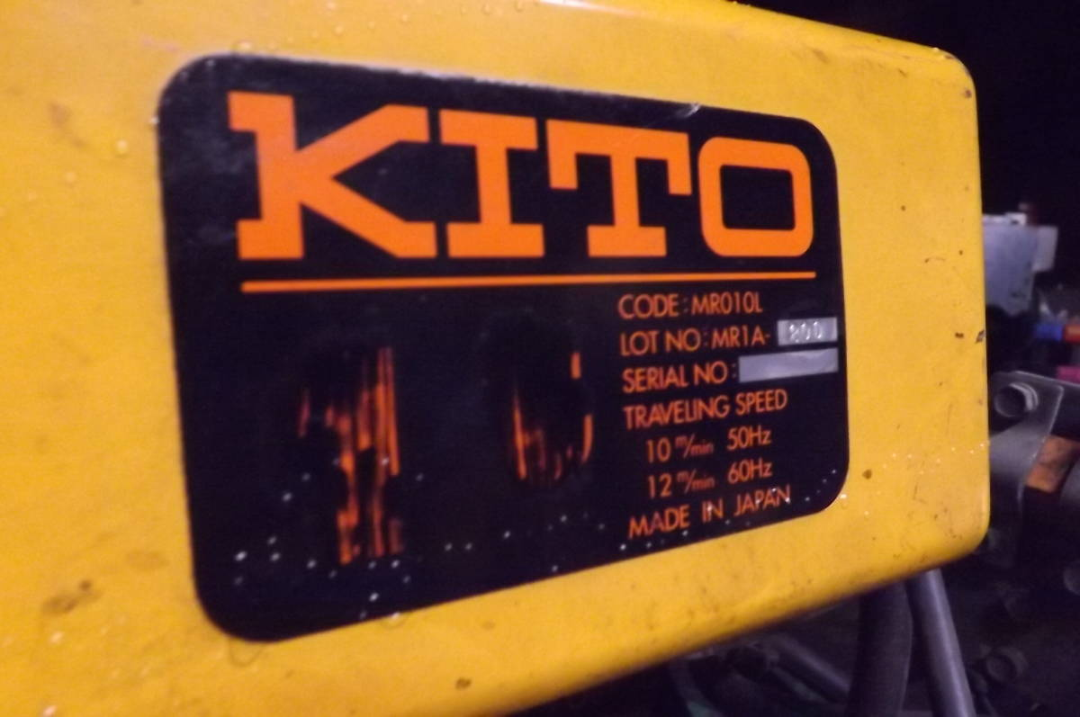 水没 ジャンク キトー 電動 チェーン ブロック チェン ホイスト チェンブロ クレーン ホイスト 900KG 1t ? _画像4