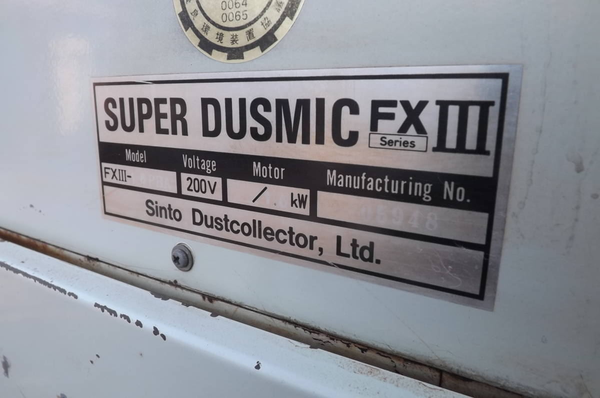 ② 集塵機 2馬力 ? 1.5KW? グラインダー 研磨機 サンダー ベルト 研磨機 破砕機 粉砕機 コードなし_画像3