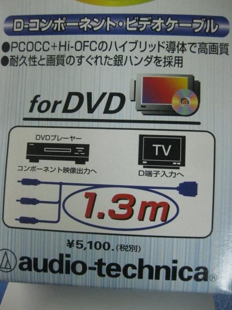 DVDリンクケーブル D-コンポーネント・ビデオケーブル 1.3m オーディオテクニカ 銀ハンダ 送料350円