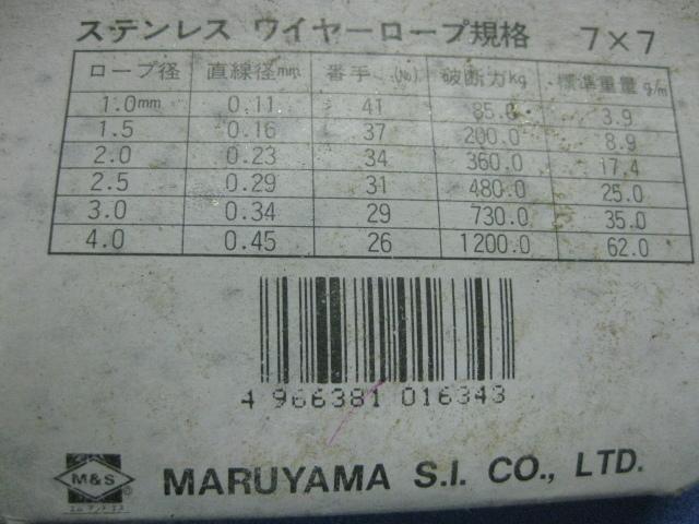 ステンレスカットワイヤーロープ A-634 2.5mm 20m MARUYAMAs.i co,LTD.