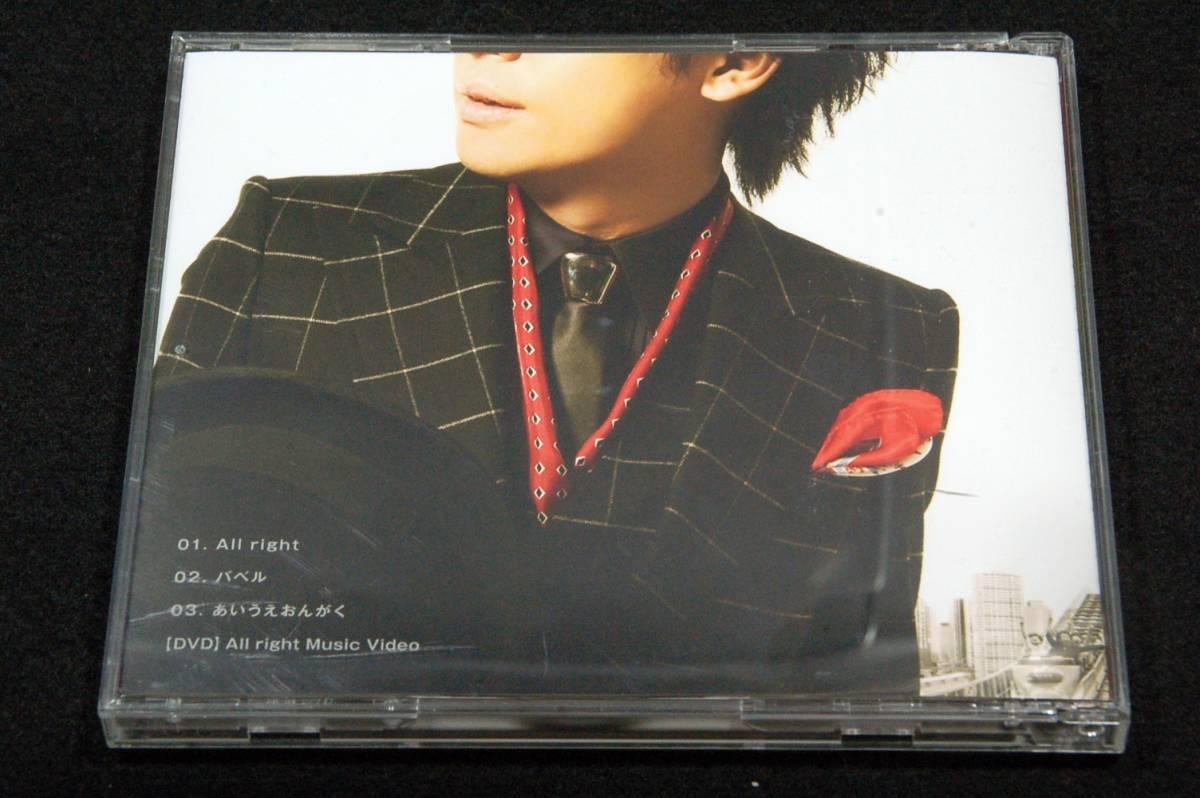 初回限定盤マキシシングルCD+DVD+帯■鈴村健一【All right】2013年10枚目/バベル.あいうえおんがく_画像2