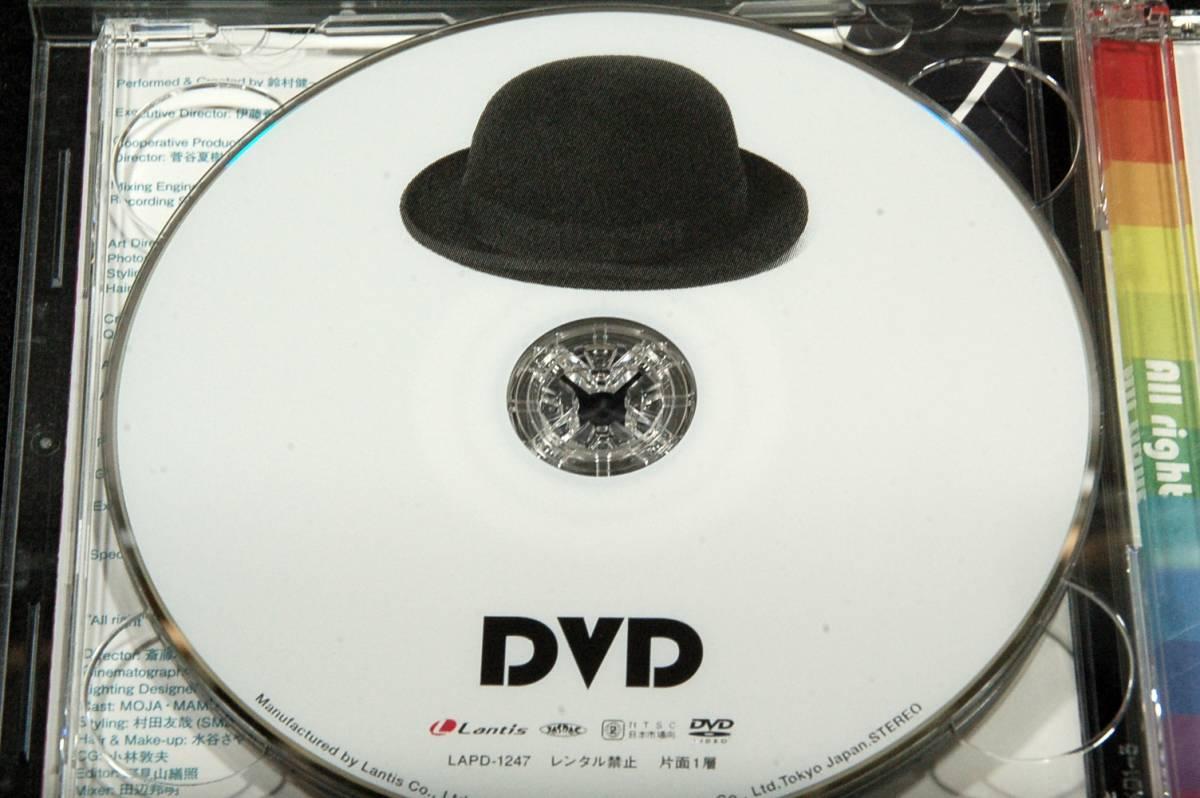 初回限定盤マキシシングルCD+DVD+帯■鈴村健一【All right】2013年10枚目/バベル.あいうえおんがく_画像6